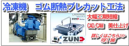 冷凍機ゴムプレカット